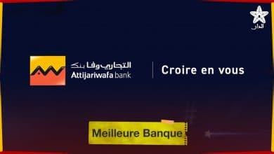 Attijariwafa bank remporte le prix de la «meilleure banque Marocaine en 2020»