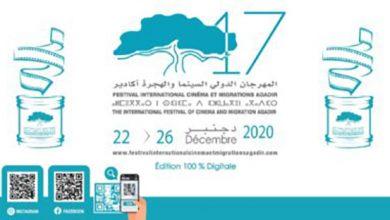 """Festival international """"Cinéma et migrations"""" d'Agadir : une édition digitale du 22 au 26 décembre"""