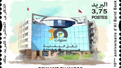 Barid Al-Maghrib dévoile un nouveau timbre à l'occasion des 10 ans d'Al-Barid Bank